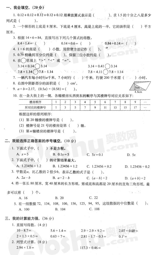 五年级上册数学题集_小学五年级上册数学期末试卷及答案1(人教版) --小学频道 ...