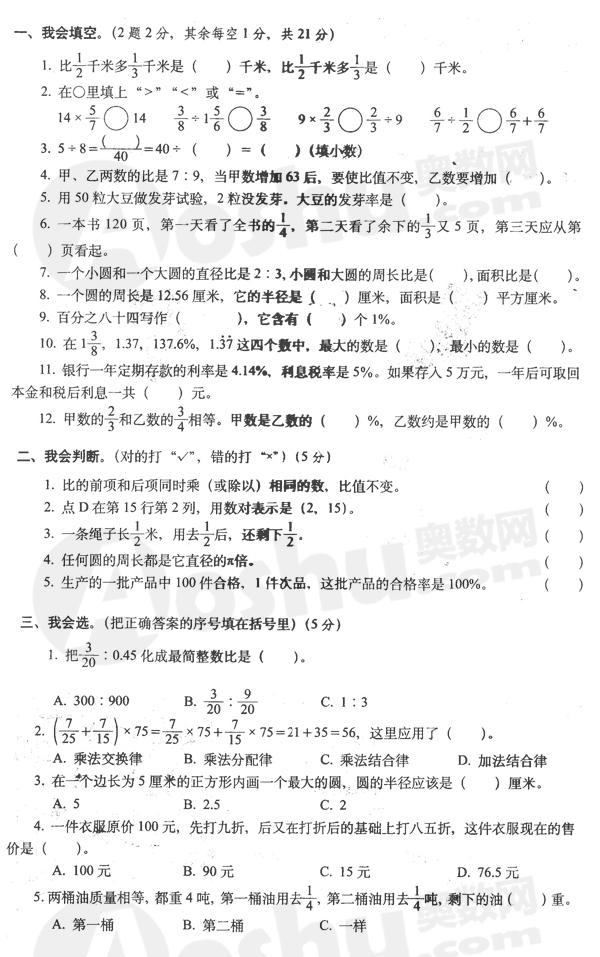 六年级上册试卷答案_小学六年级上册数学期末试卷及答案2(人教版) --小学频道 ...