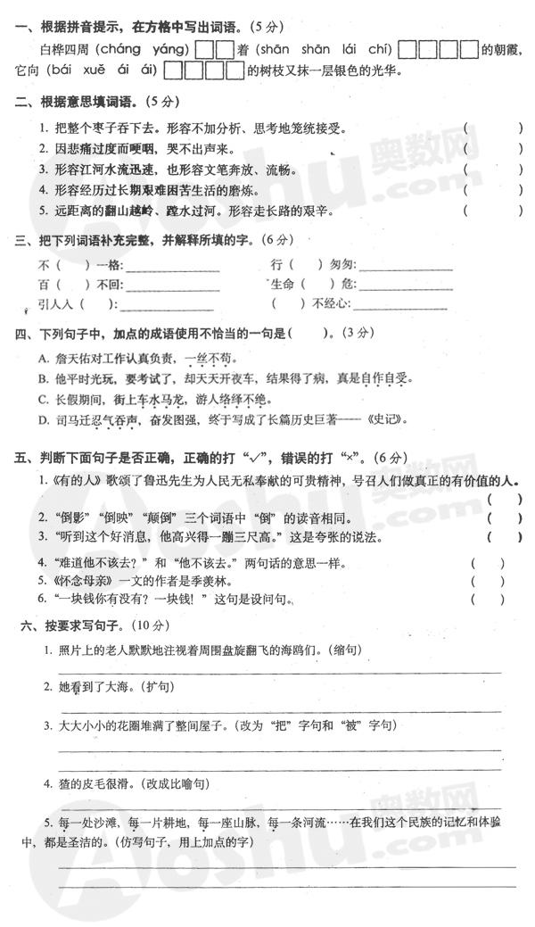 六年级上册试卷答案_小学六年级上册语文期末试卷及答案1(人教版) --小学频道 ...