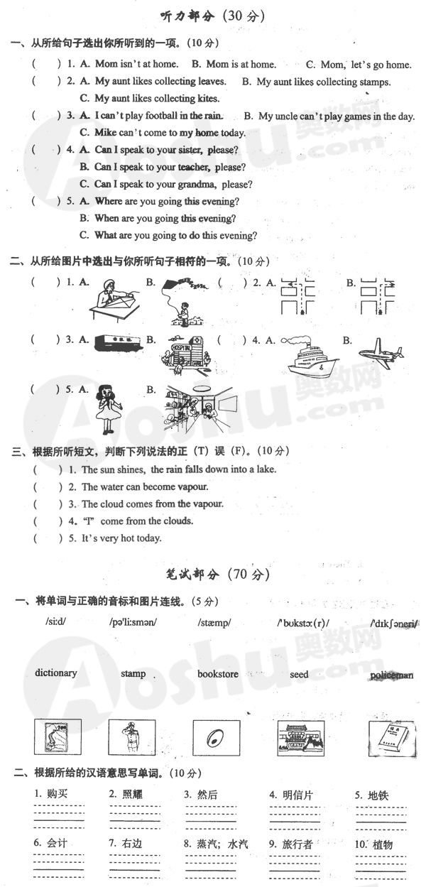 教案六数学小学英语期末人教及答案1(年级版)一年级上册试卷优秀公开课上册v教案图片