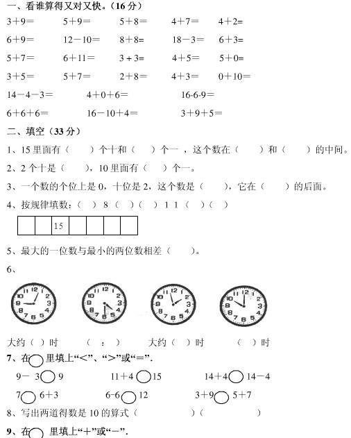 小学一年级上册数学期末练习题试卷(人教版)