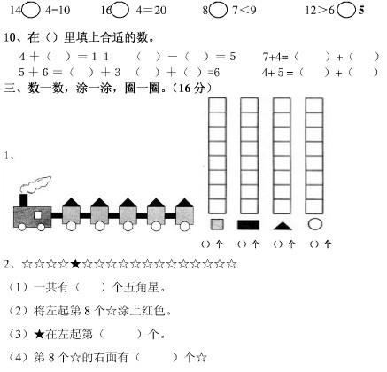 抄报一份常规一小学试卷小学期末测数学有?年级上册教室需要v常规手计划图片