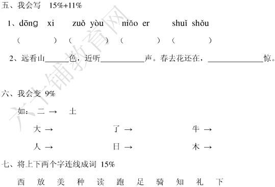 小學一年級語文上冊期末試卷(三)