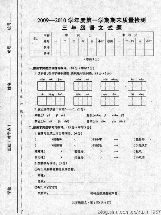 小学三年级语文上册期末试卷图片