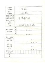 思想品德鉴定表盖章_广州市面向社会认定教师资格思想品德鉴定表填