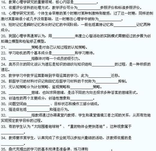 2011湖南省中学教育心理学模拟冲刺试卷及答案(2)