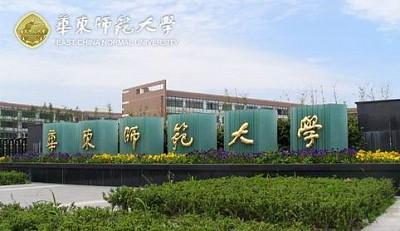 部属师范大学:华东师范大学