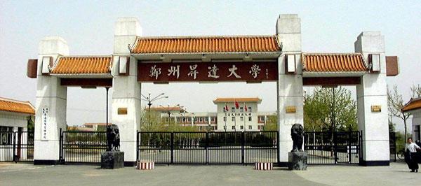 郑州大学升达经贸管理学院2007年招生(600x266,48k)-郑州升达经贸