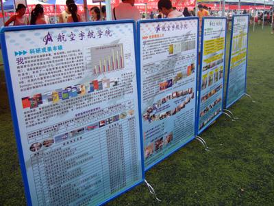 南京航空航天大学制作展板宣传各招生专业