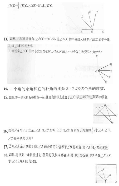 初一数学期末复习题 图形认识初步