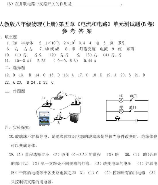 电流和电路单元测试题