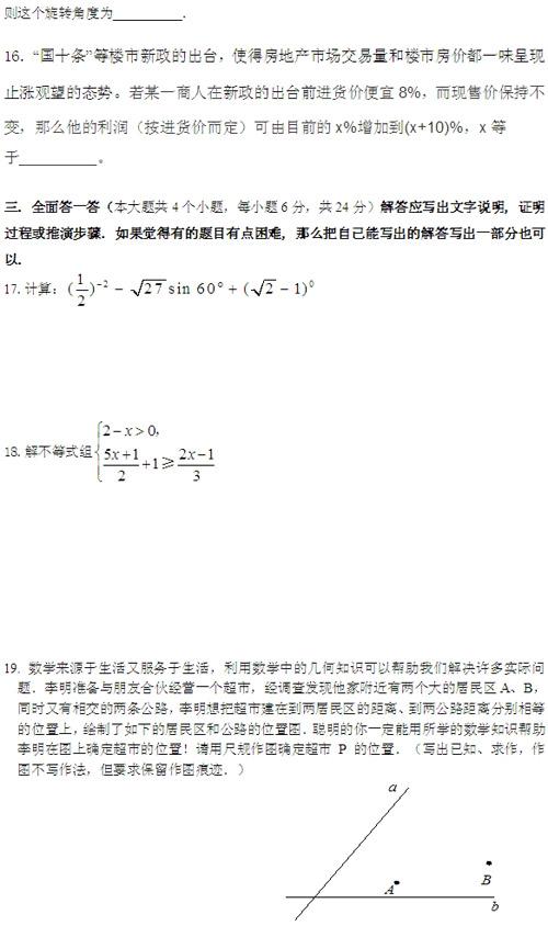 重庆市云阳县红狮中学2011年中考数学模拟试题