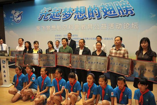 """期评选出的十所模范学校现场颁发了""""波音少年航校""""铜牌.-2012"""