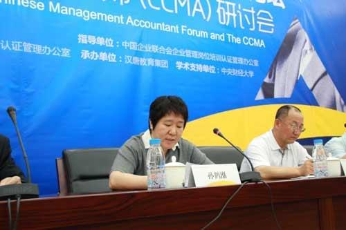 中国企业联合会企业管理岗位培训认证办公室主任孙鹤湉致开幕词