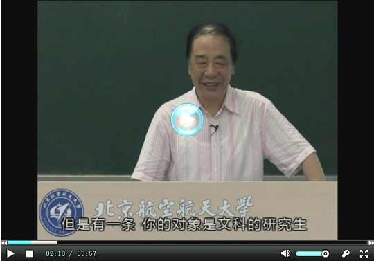 李尚志教授是北京航空航天大学理学院院长、教授、博士生导师,教育部高等学校数学与统计学教学指导委员会委员、数学基础课程教学分委员会副主任委员。 李尚志教授通过本课程的讲授,让学生体会到数学是怎样通过解决现实世界和人类思维中的一些重要而饶有兴趣的问题而发明、建立起来的,从而引起学生对数学的兴趣,使大家受到了数学文化的熏陶。