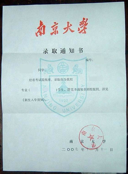 南京大学录取通知书 8