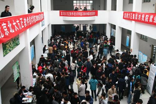 北京北大方正软件学院2009届毕业生招聘会结束