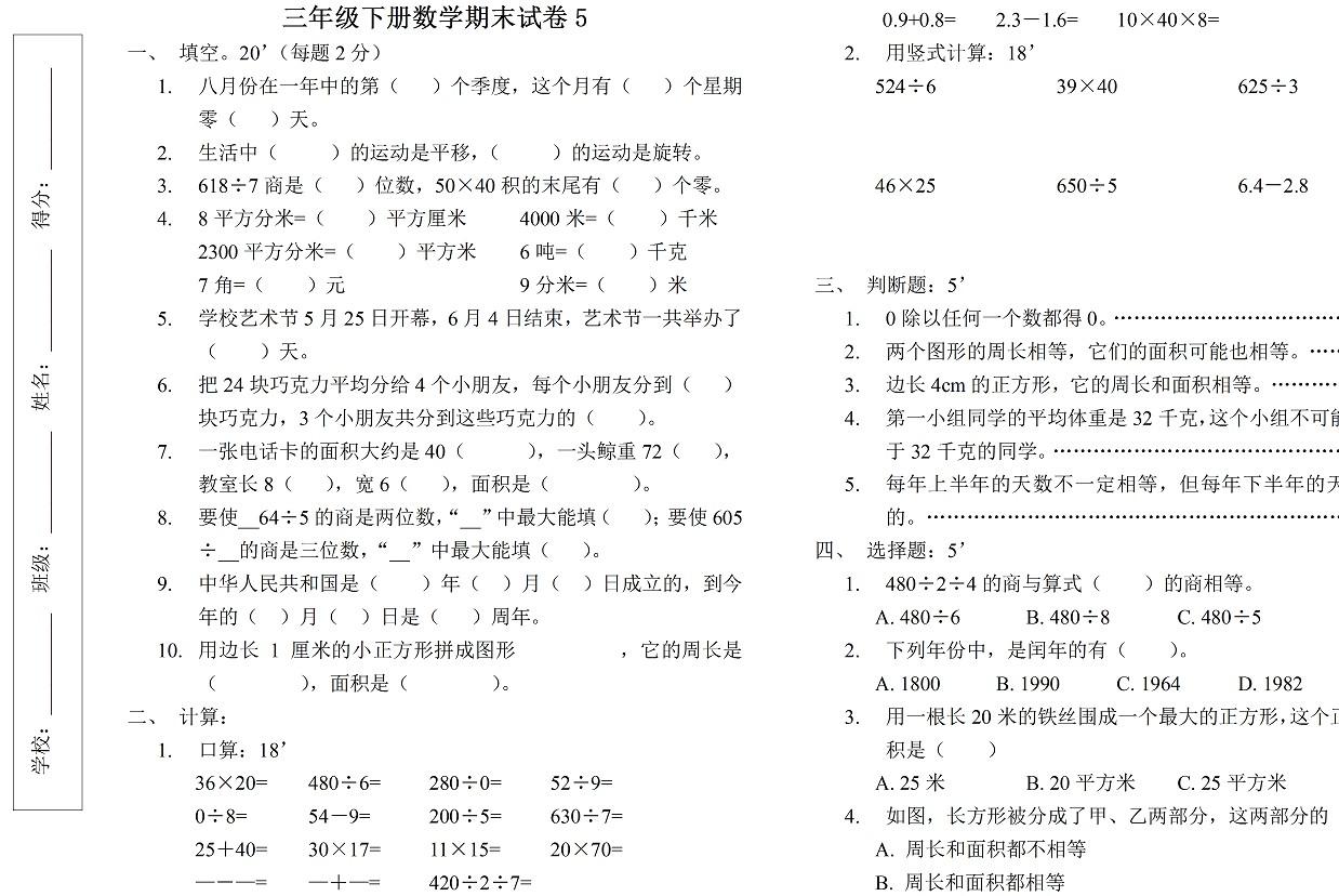 三年级下册期末试卷_小学三年级下册数学期末试卷(五) --小学频道--中国教育在线