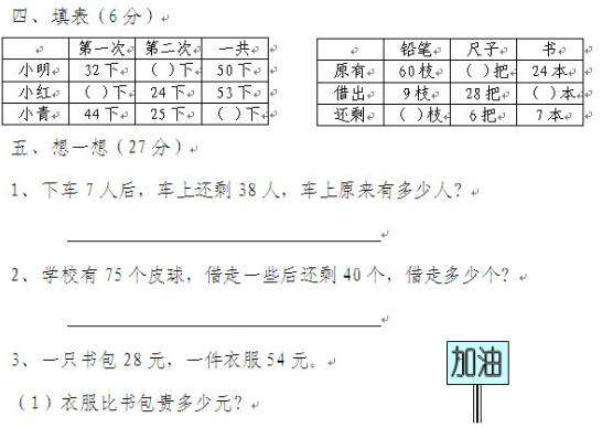 小学一年级数学下册期末考试试卷(二)