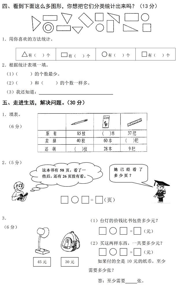小学一年级数学下册期末考试试卷(六)