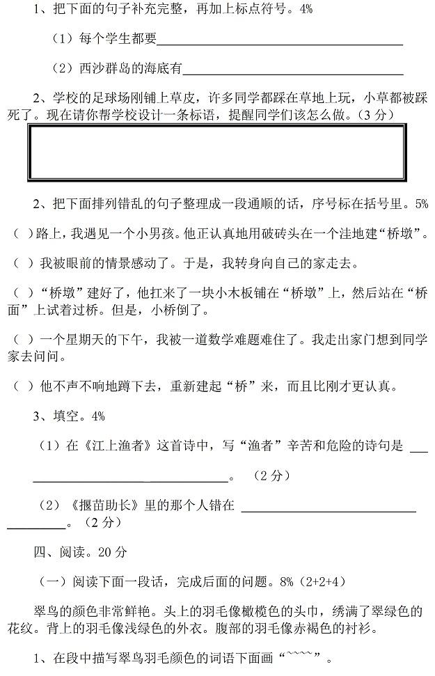 三年级下册期末试卷_小学三年级语文下册期末考试试卷(二) --小学频道--中国教育在线