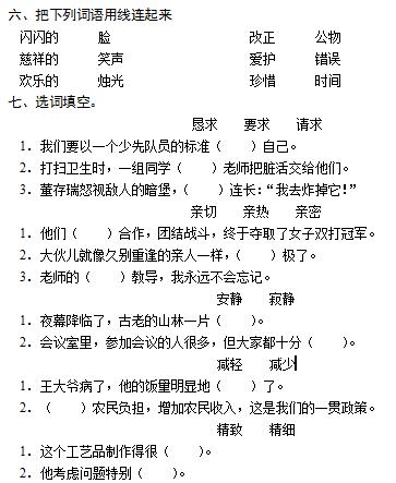 小学三年级语文下册期末考试试卷(三)