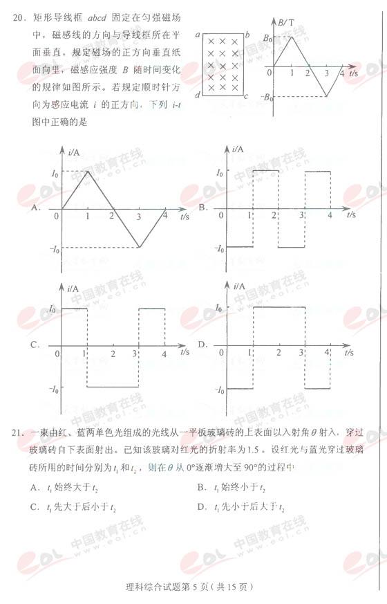 电路 电路图 电子 原理图 560_873 竖版 竖屏