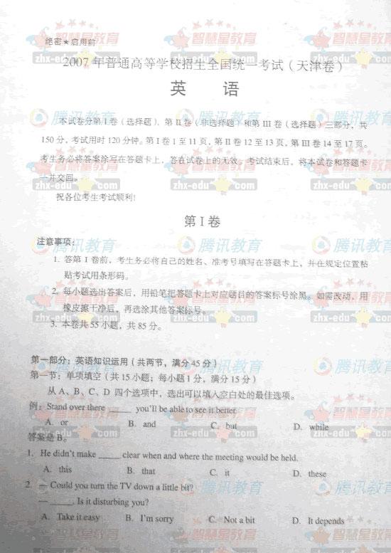 2017年天津及作文卷v作文拟人全国及比喻语句高中解析和段满分图片