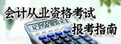 会计从业资格考试报考指南