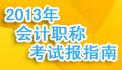 2013会计职称考试