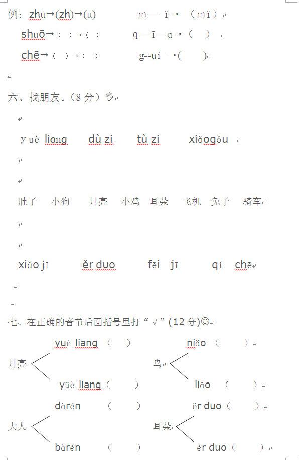 小学一年级语文上学期期中考试试题 八