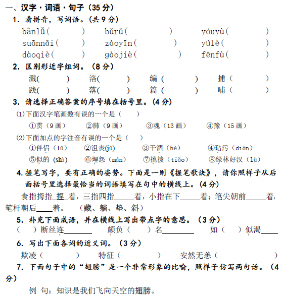 小学五年级语文上学期期中考试试卷