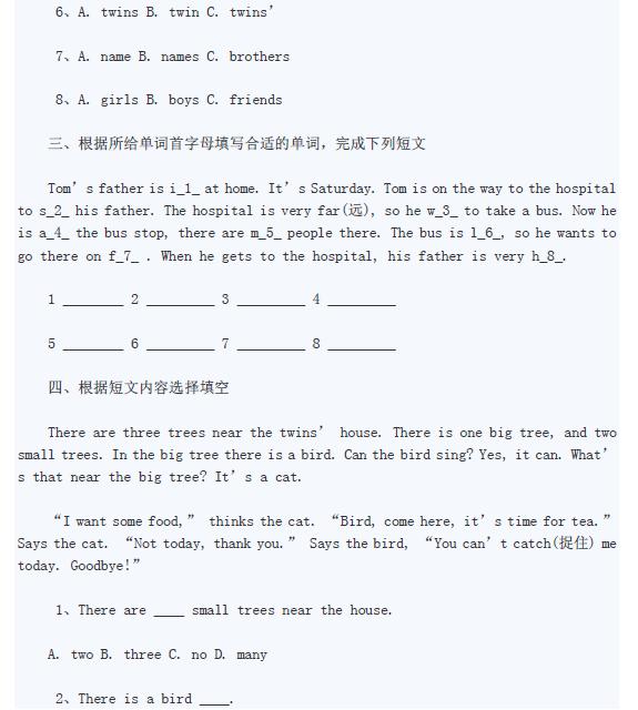 小学五年级英语统测模拟试卷