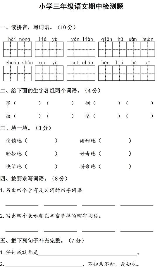 小学三年级语文上学期期中测试卷
