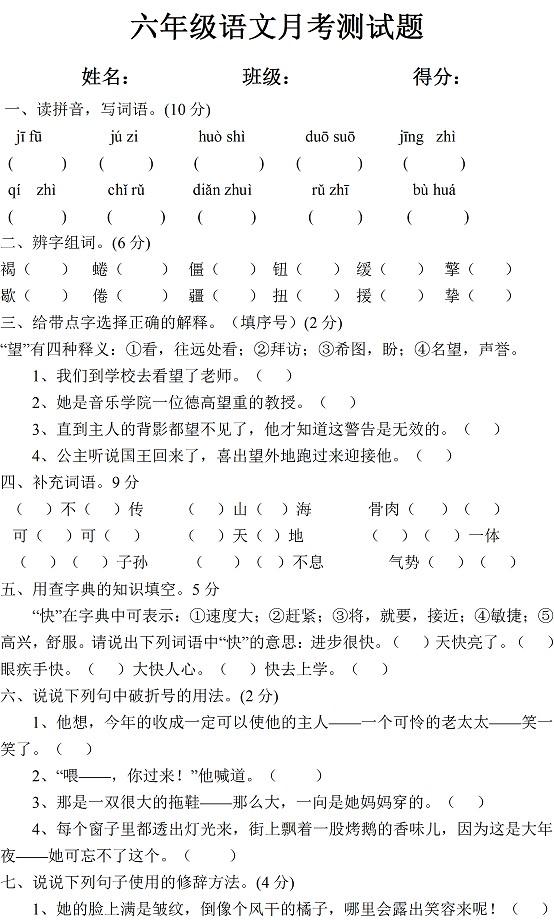 六年级语文月考答案_小学六年级语文上册月考试卷二(9月) --小学频道--中国教育在线