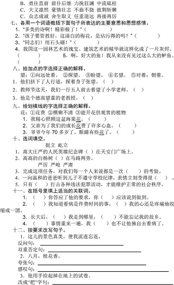 备考期末考试_人教版小学五年级语文上册期末测试卷-新东方网_第2页