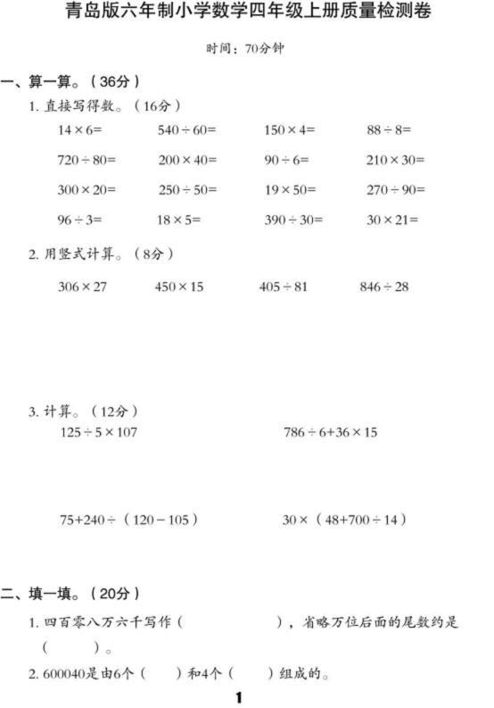 青岛版小学四年级数学上册期末考试试题
