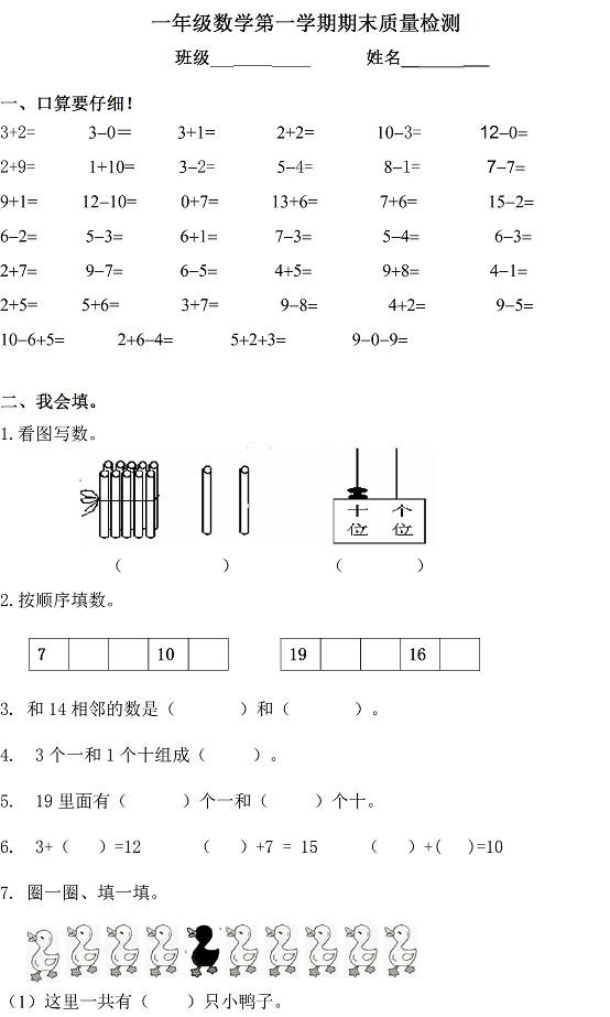 四年级上册数学期末试卷_人教版小学一年级数学上册期末考试测试卷-新东方网