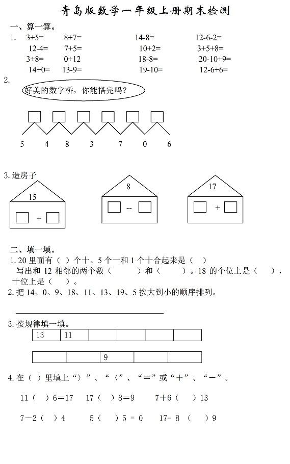 语文报微信号_青岛版小学一年级数学上册期末综合测试试卷-新东方网