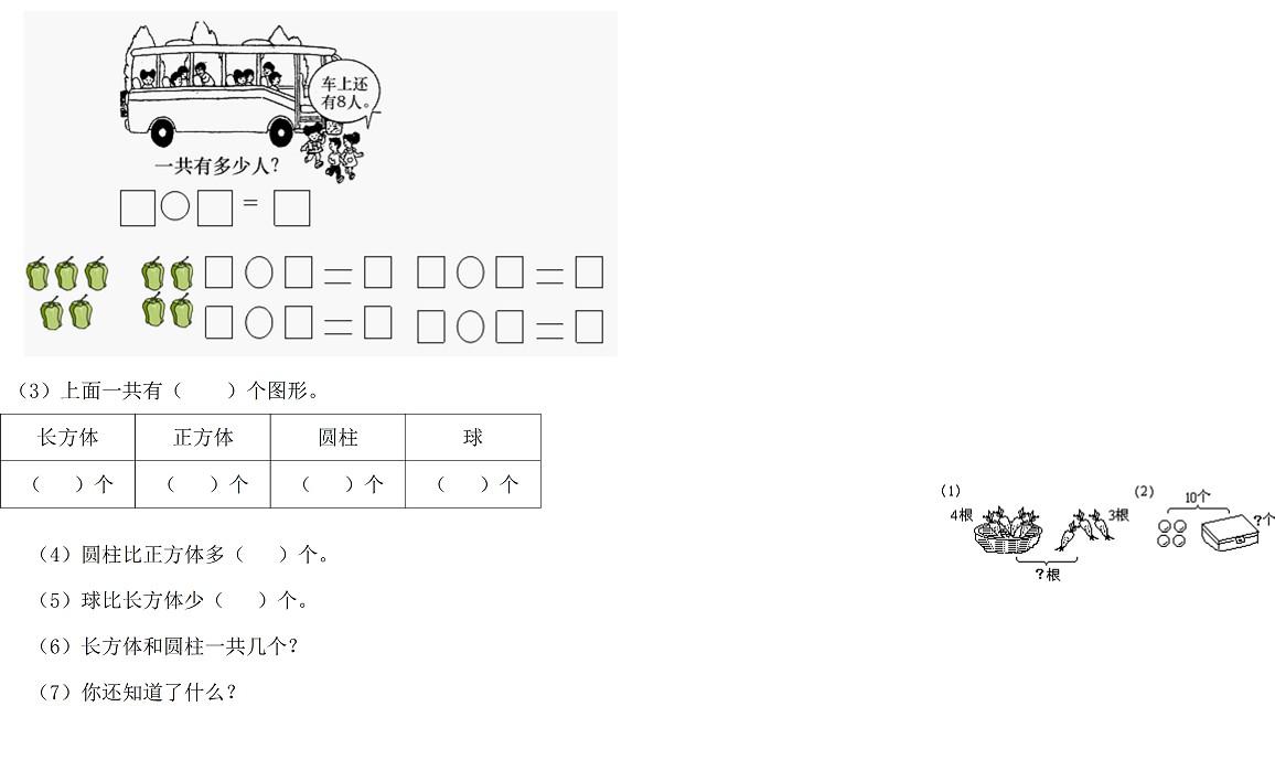 青岛版小学一年级数学上册期末测试试卷
