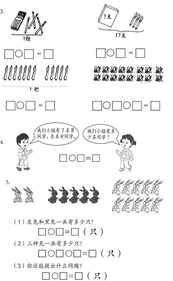 青岛版小学一年级数学上册期末试卷