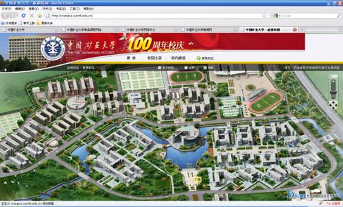 中国矿业大学(北京)校园地图