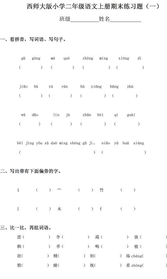 西师大版小学二年级语文上册期末考试试卷二图片