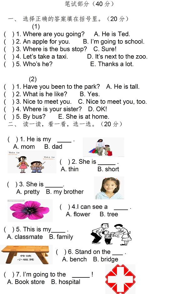 人教版小学二年级英语上册期末考试试卷