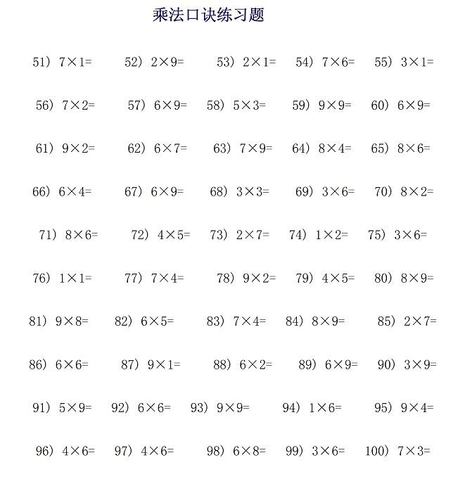 小学二年级数学上册期末考试试卷(乘法口诀)