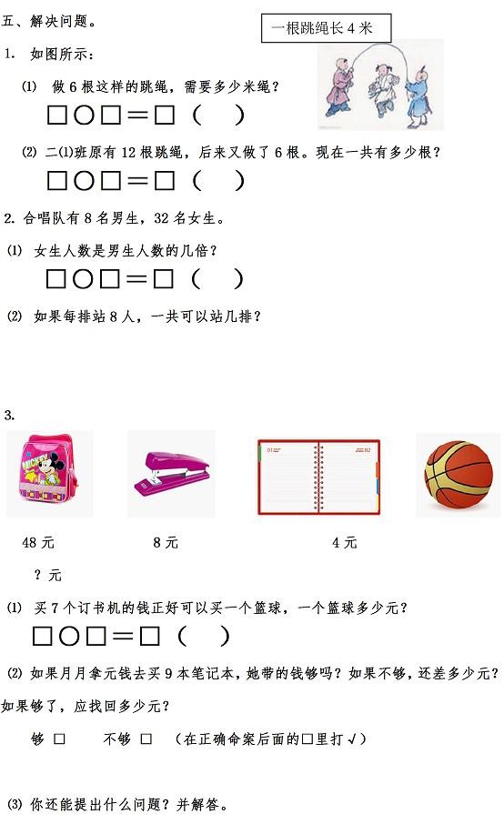 青岛版小学二年级数学上册期末考试试卷二