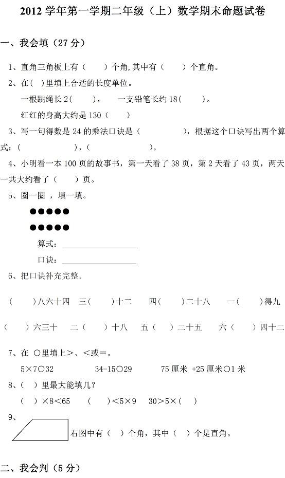 2012年小学二年级数学上册期末考试试卷及答案