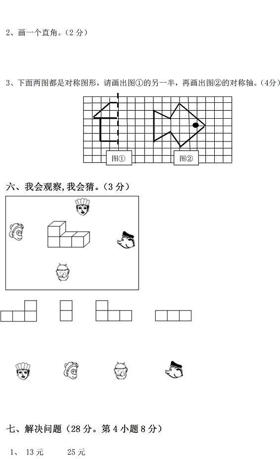 2012年答案二试卷小学年级期末教育上册及小学数学a答案考试绘画图片