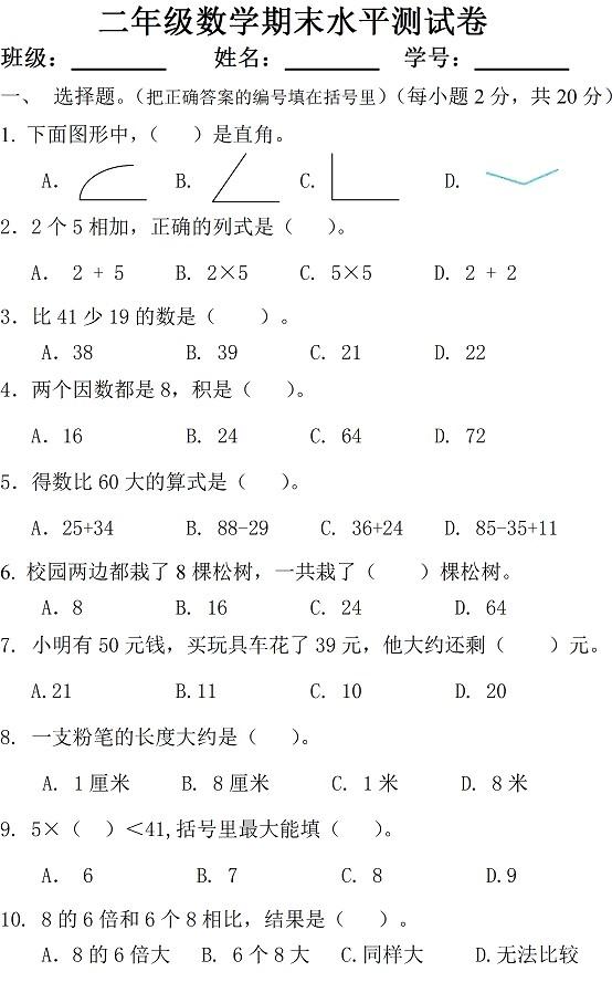 2012年数学二上册年级分校期末v数学小学及答试卷通州怎么样北京小学图片