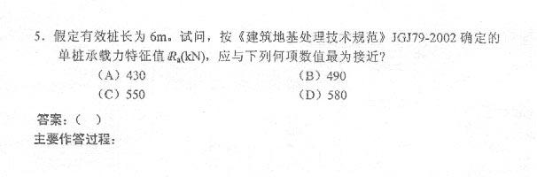 2004年一级结构工程师考试专业试题(下午)